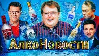 АлкоНовости - МАНЬЯК олег Соколов / Куколд ХАРЛАМОВ / Зеленский
