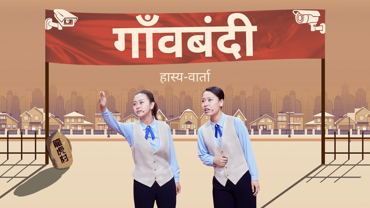Hindi Christian Crosstalk   गाँवबंदी   How Does the CCP Persecute Religious Faith?