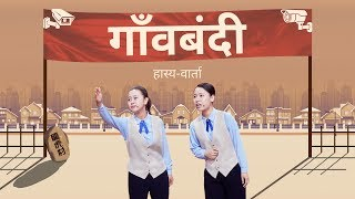 Hindi Christian Crosstalk | गाँवबंदी | How Does the CCP Limit Religious Freedom?