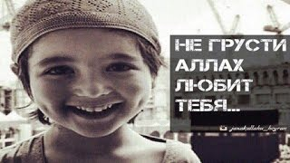 Аллах зовет ангела Джибриля чтобы сказать что Он любит тебя