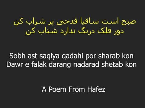 Persian-Dari language - Hafez poem  درس زبان فارسی دری - شعر حافظ