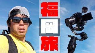 飛行機キャンセル再びwww新機材「Ronin-S」を持って福岡旅! thumbnail