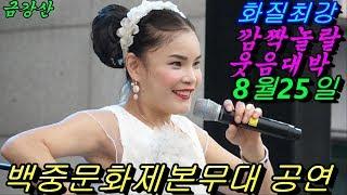 버드리 8월25일 백암 백중문화제 본무대 초청 공연