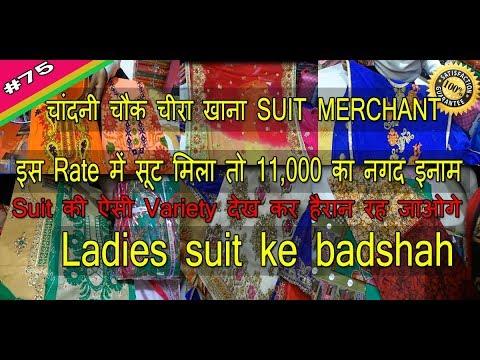 Ladies suit wholesale & Retail shop   Fancy party wear & Cotton Suit   Chandni Chowk   Rahul Baghri