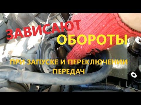 Зависают обороты двигателя после запуска и при переключении передач