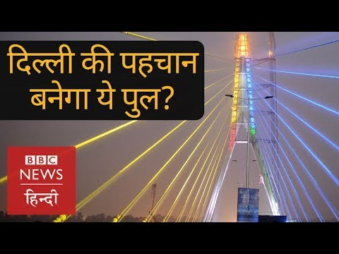 Things you need to know about Signature bridge Delhi (BBC Hindi)