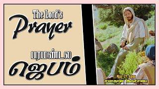 The Lord's Prayer பரமண்டல ஜெபம்    I HOP Church சமாதான திருச்சபை  I Sunday Service I 7th Mar 2021