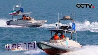 [中国新闻] 美国欲从海湾脱身 欧洲国家与美疏远 | CCTV中文国际