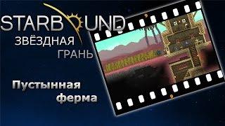 Starbound #09 Пустынная ферма