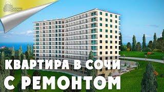 Квартира с Ремонтом в Сочи в ЖК Романовский