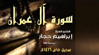 ليالي رمضان 1416هـ | سورة آل عمران | القارئ إبراهيم حجار يرحمه الله