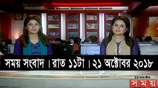 সময় সংবাদ | রাত ১১টা | ২১ অক্টোবর ২০১৮ | Somoy tv bulletin 11pm | Latest Bangladesh News