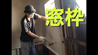 [DIY] Day5 窓枠外し〜の壁タイル破壊へw