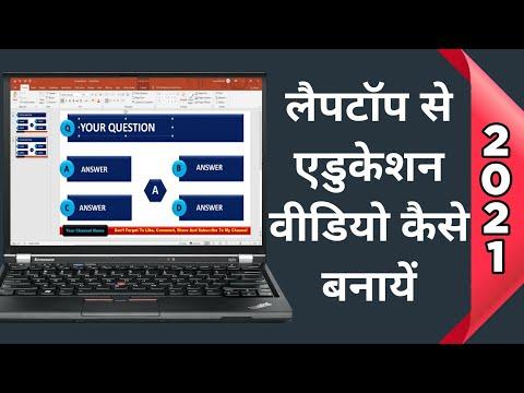 Laptop Se Educational Video Kaise Banaye