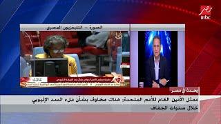 أبرز 3 نقاط في جلسة مجلس الأمن بشأن قضية سد النهضة