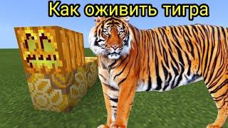 как оживить тигра в Майнкрафт пе 1.2!!!!!