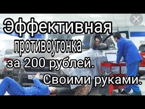 Эффективная противоугонка своими руками за 200 рублей