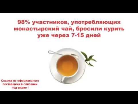 Монастырский сердечный сбор трав (чай) для лечения