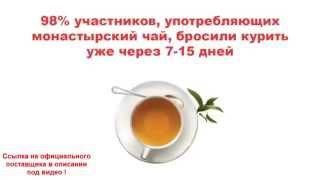 Монастырский чай от курения! + БОНУС!