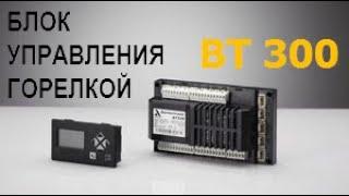 Горелки ELCO Блок управления и безопасности BT300   Видео обучение