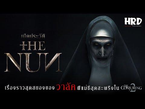 เปิดประวัติ Valak | The Nun ผีแม่ชีสุดสะพรึง TheConjuringUniverse