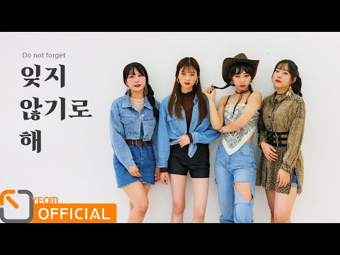플로어스(flor_us) - 잊지 않기로 해(Do not forget) M/V (Official Music Video)