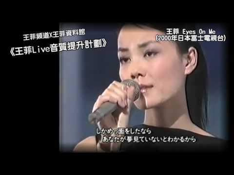 《王菲Live音質提升計劃》Faye Wong   Eyes On Me 2000年日本富士電視台Live Audio Quality Maximized