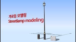 sketchup modeling streetlamp (…