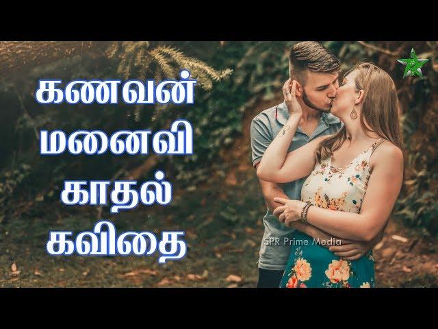 கணவன் மனைவி காதல் கவிதைகள் | Tamil Kadhal Kavithaigal | Kanavan Manaivi Kavithai | SPR Prime Media
