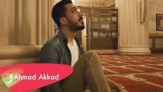 Ahmad Akkad - Ya Rahman [Music Video] (2020) / أحمد العقاد - يارَّحْمٰنِ