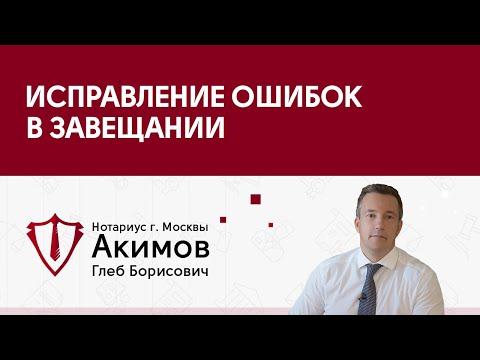 Нотариус Акимов Глеб Борисович - Исправление ошибок в завещании