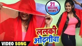 Dimpal Singh Live Dance - Lalki Odhaniya - Khesari Lal Yadav - Bhojpuri.mp3