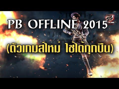 PB OFFLINE 2015 (ตัวเกมส์ใหม้ใช้ได้ทุกอย่าง) [HD]