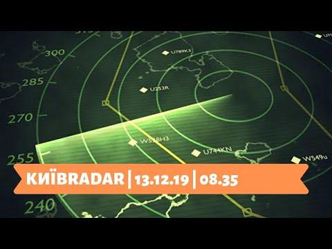 Телеканал Київ: 13.12.19 КИЇВRADAR 08.35