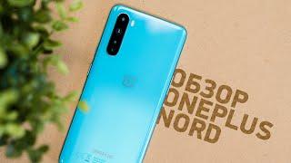 Обзор OnePlus Nord cмотреть видео онлайн бесплатно в высоком качестве - HDVIDEO