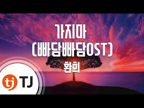 [TJ노래방] 가지마(빠담빠담OST) - 환희 (Don't Go - Hwanhee) / TJ Karaoke