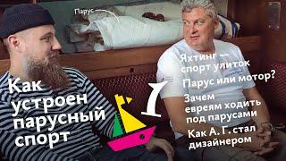 Пропедевтика А. Г. Как устроен парусный спорт, часть 1. В гостях у яхтсмена Леонида Кляймана
