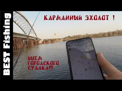 Эхолот из мобильного телефона своими руками