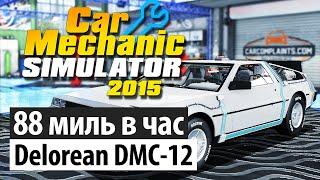 DeLorean DMC-12 SciFi! Автомобиль - легенда! | Car Mechanic Simulator 2015 (DLC)