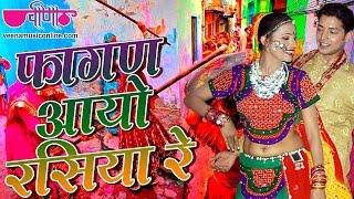 New Rajasthani Holi Songs 2017 | Fagan Aayo Rasiya HD | Marwadi Fagan Song