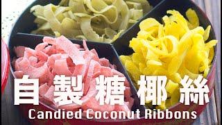 自製糖椰絲  農曆新年全盒糖果  傳統八甜天然色素  Homemade Candied Coconut Ribbons Recipe