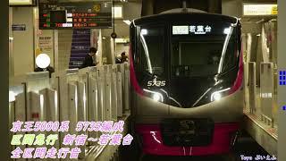京王5000系5735編成 区間急行 京王線新宿~若葉台 全区間走行音