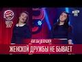 Как бы Девушки, Кременчуг - Женской дружбы не бывает | Лига Смеха 2017, третий фестиваль - Одесса