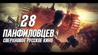 28 панфиловцев. Сверхновое русское кино