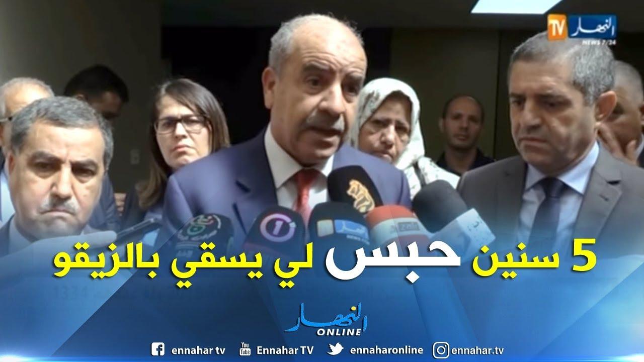 وزير الموارد المائية: كل من يسقي المنتوجات الفلاحية بمياه ملوثة سيعاقب بالسجن لمدة 5 سنوات