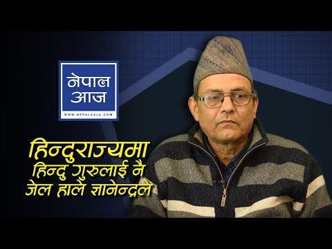 पूर्वराजा ज्ञानेन्द्रका भित्री कमजोरीको यस्तो खुलासा | Keshav Prasad Chaulagain | Nepal Aaja