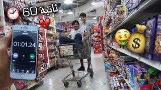 تحدي ال60 ثانية ياخذون اي شي من الجمعية !!!