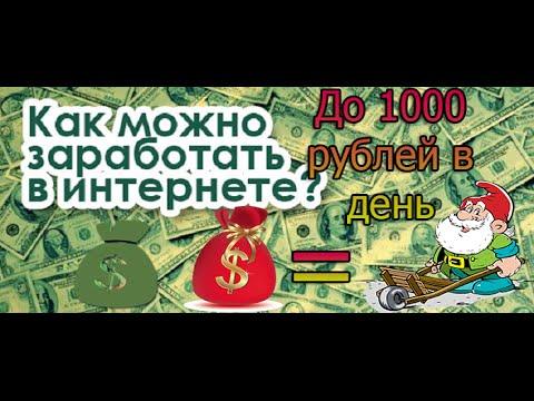 Как зарабатывать в интернете до 1000 рублей в день на гномах | Mine Minerals