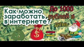 Слив курса по заработку, от 1000 рублей в день, БЕЗ ВЛОЖЕНИЙ
