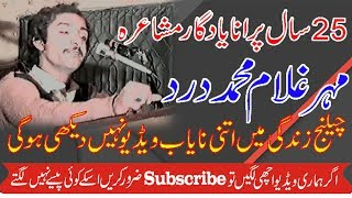 Download Video Ghulam Muhammad Dard  25 Years Old Vedio Posted  By Sham Production MP3 3GP MP4